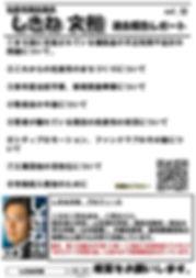 議会報告レポート10 表.jpg