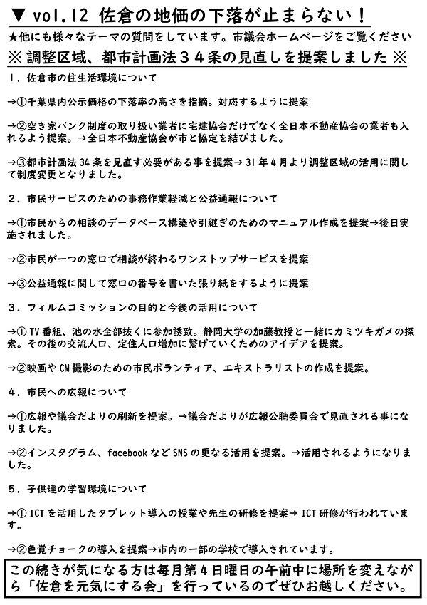 議会報告レポート裏12.jpg