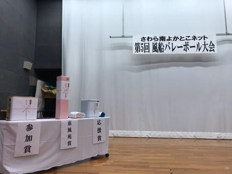 🎈第5回 風船バレーボール大会🎈