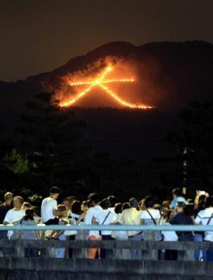 Daimonjiyaki Bon Fire Aug 16.jpg