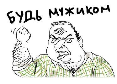 bud-muzhikom-bleat.jpg
