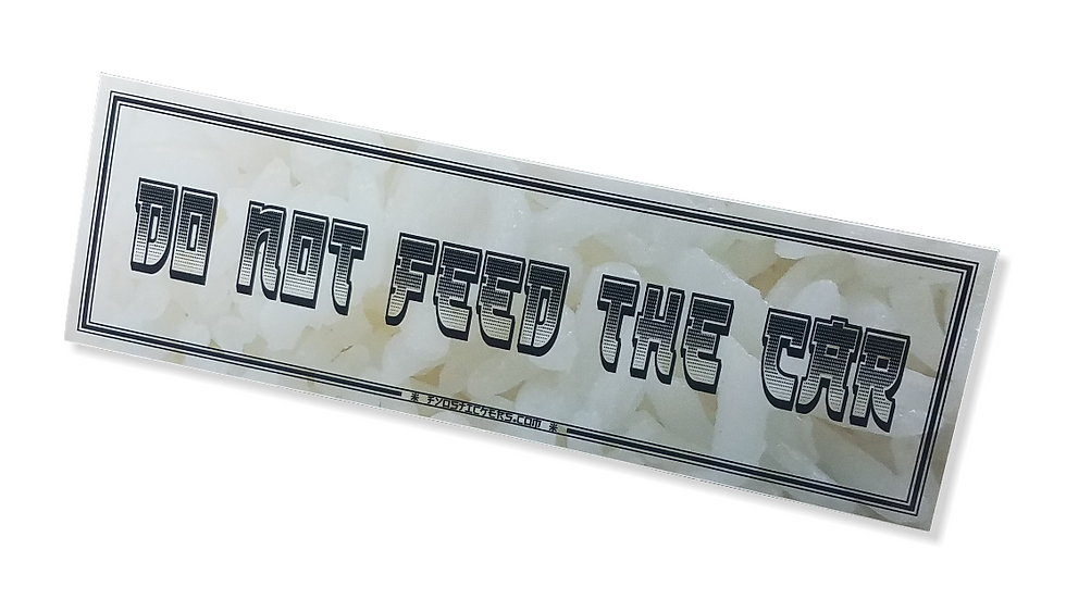 DO NOT FEED THE CAR