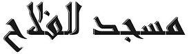 bic logo.JPG