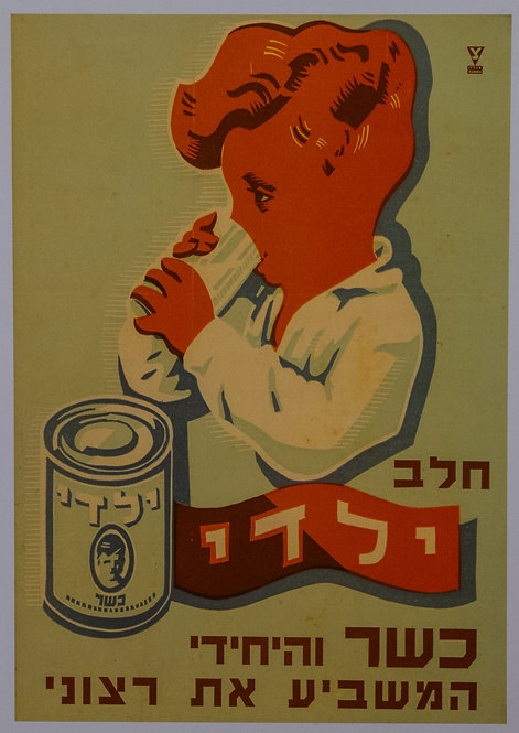 YALDI Milk / חלב ילדי