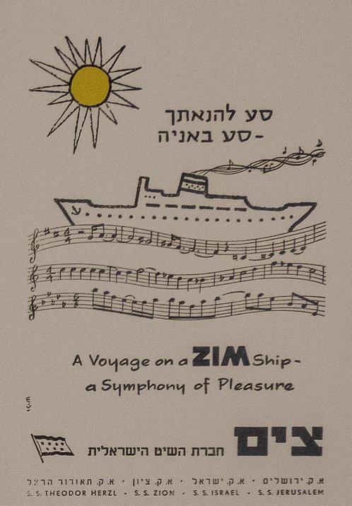 ZIM Ship / צים חברת השיט הישראלית