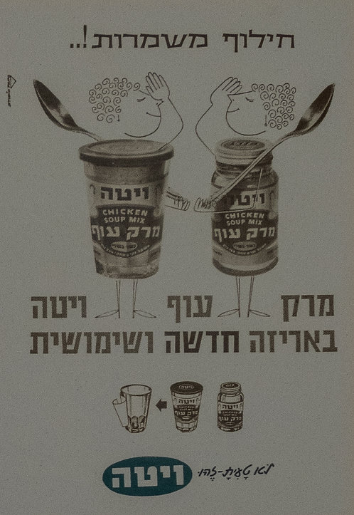 VITA Chicken Soup / ויטה מרק עוף