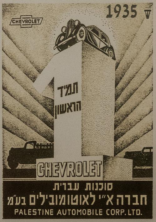 "CHEVROLET Palestine Automobile / חברה א""י לאוטומובילים / 1935"