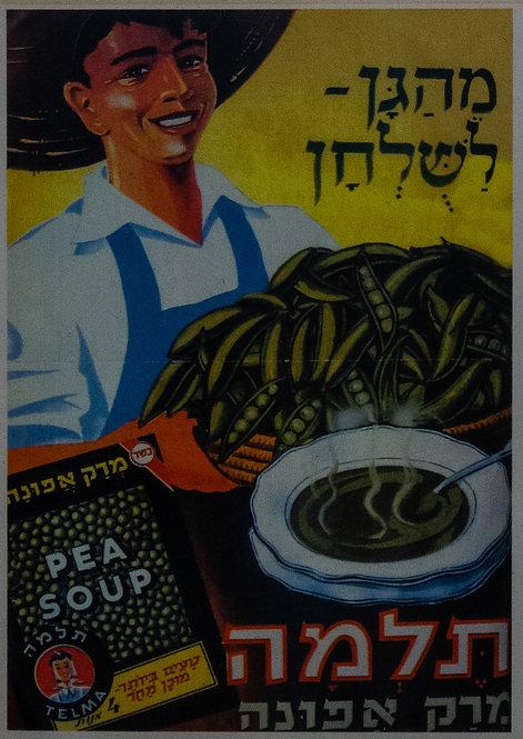 ELMA Pea Soup / תלמה מרק אפונה