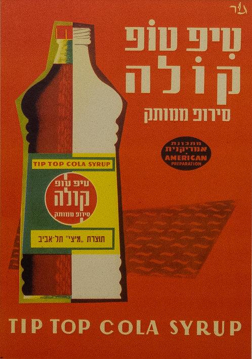 Tip Top Cola Syrup / טיפ טופ קולה סירופ