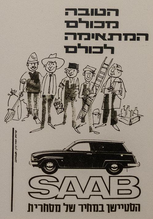 SAAB Better for Everyone / הטובה מכולם המתאימה לכולם