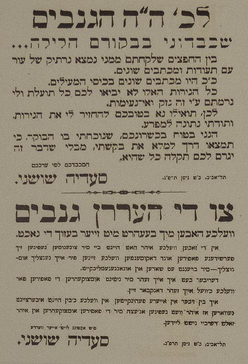 Thieves Notice / לכבוד הגנבים / 1922