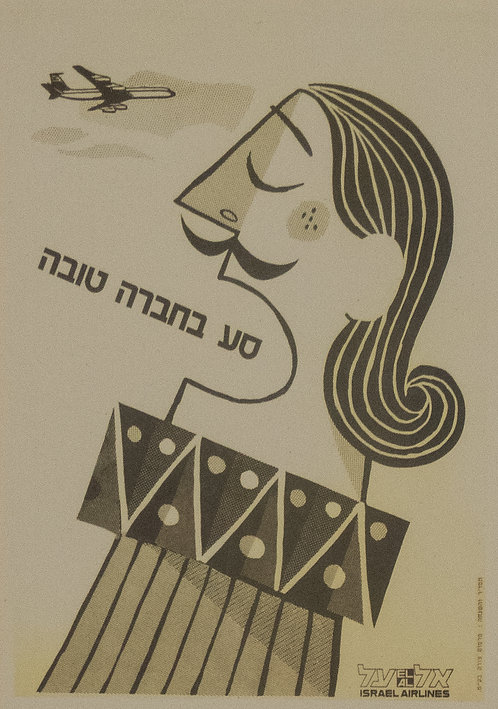 EL AL Israel Airlines / אל על תעופה ישראלית