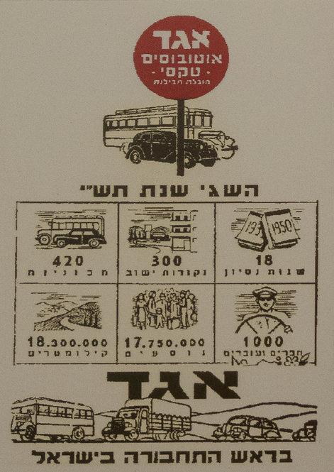 EGED Israel Transportaion / אגד בראש התחבורה בישראל / 1949