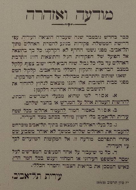 Tents Notice / פקודות בנוגע הסרת האוהלים / 1922