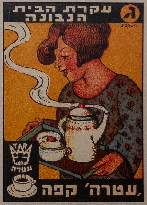 ATARA Coffee / עטרה קפה
