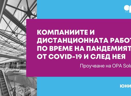 Едва четвърт от бизнесите не са имали технически затруднения заради COVID-19