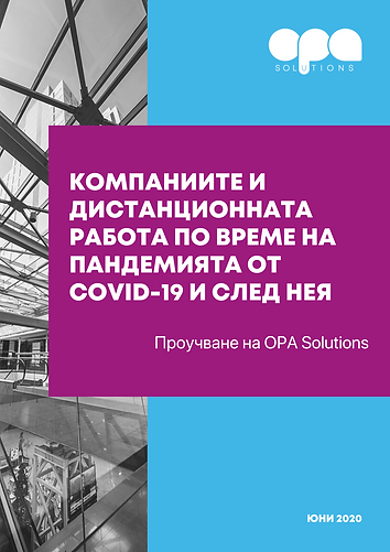 OPA Solutions White Paper Cover.png