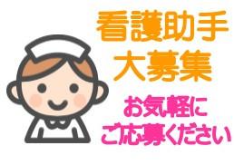 ☆新着☆札幌市厚別☆08:45~17:00のみ♪無資格歓迎♪病院での看護助手♪
