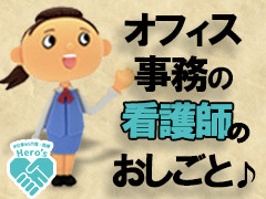☆札幌市白石区☆看護師のオフィス事務、7~22時の間で7.5h、シフト制、週5♪