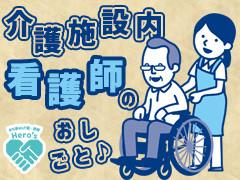 ☆大阪府枚方市☆看護師☆介護付きホーム、9~18h日勤のみ、週3日、車通勤可♪☆