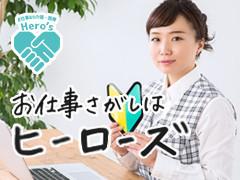 ☆江東区☆医療事務、9-17h夜勤なし、日曜定休☆
