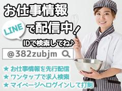 ☆世田谷区☆、病院の調理師♪病院内の調理♪3シフト交代、日払いOK、時給1480円♪