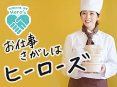 ☆西船橋駅チカ☆、病院の調理師、2ヵ月短期♪病院内の調理♪早番勤務♪タクシー代支給も♪