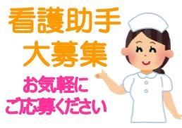 ☆新着☆札幌市白石区☆9時~17時のみ♪無資格歓迎♪病院での看護助手♪