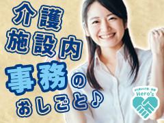 ☆新宿区 有料老人ホーム内の受付・コンシェルジュ 賞与あり♪