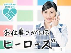 北海道の看護師、看護助手※資格なし、医療事務のお仕事特集