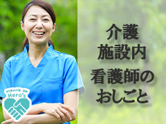 横浜市青葉区|介護施設での看護業務|週3~5日|日勤のみ   オンコールなし|派遣