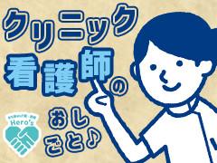 正社員|美容皮膚科|渋谷区|新宿区|年間休日125日      賞与 年2回|シフト制