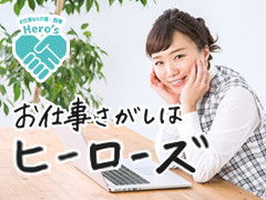 ☆札幌市白石区☆看護師☆感染症に関する問い合わせサポート♪