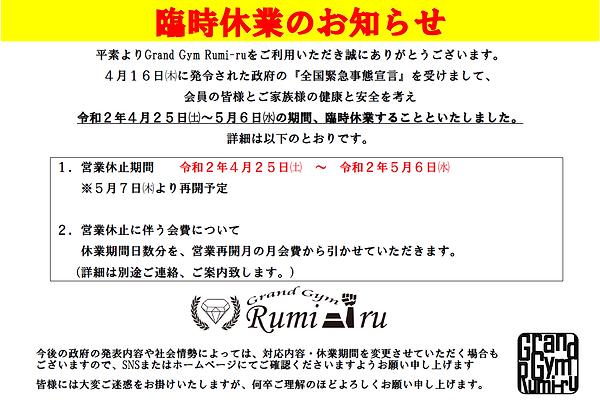 コロナ‗臨時休業‗お知らせ.png