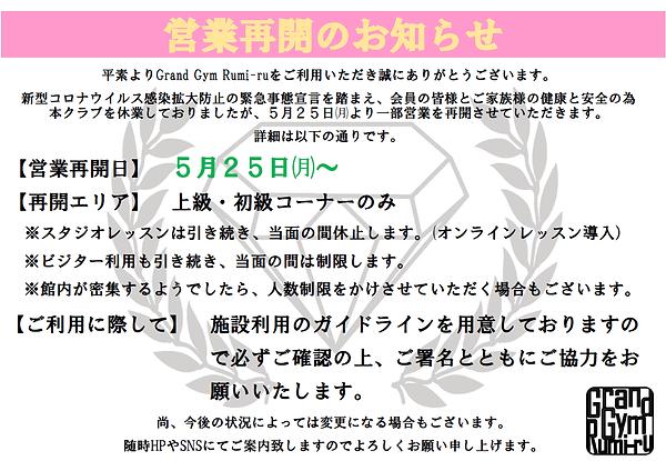 営業再開のお知らせ_2020.5.19.png