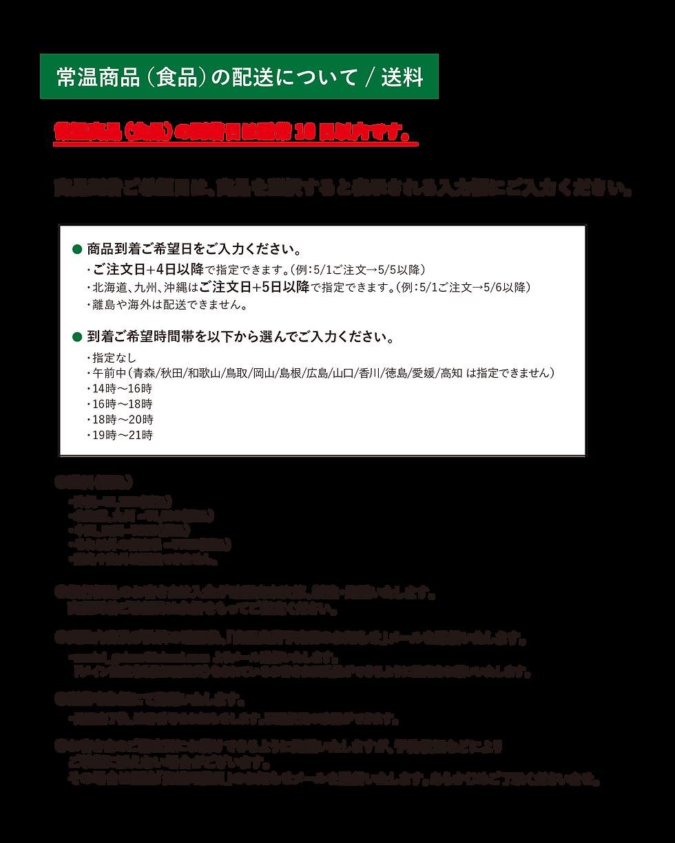 常温商品の配送について.png
