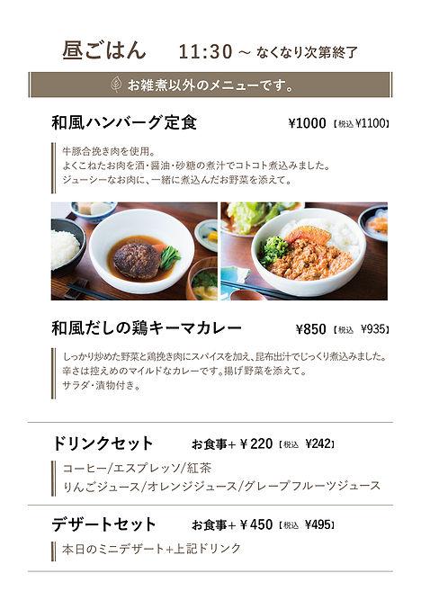 昼ごはんバインダー用-01.jpg