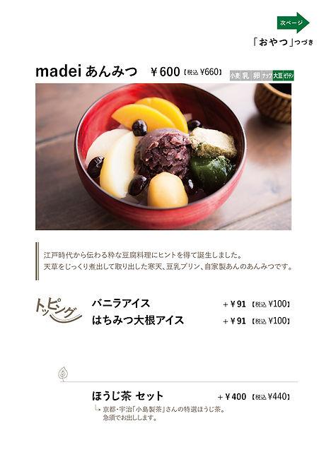 小冊子印刷_正月メニュー_2020-05.jpg