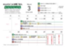 menu_200318-200329_re.jpg