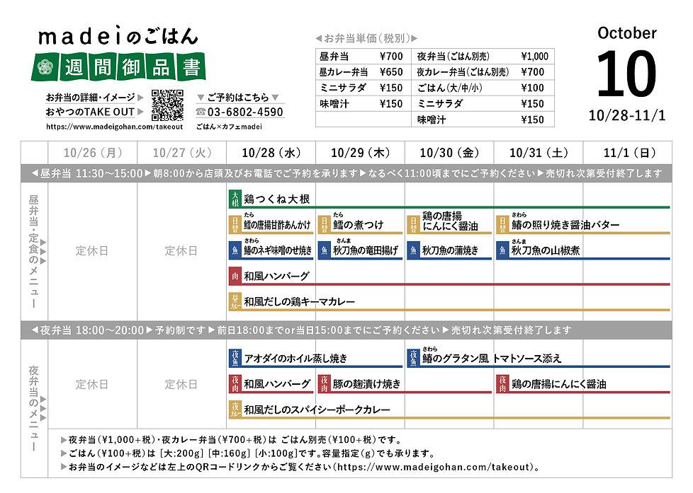 menu_201028-201101.jpg