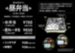 弁当ポスター2020re4-01.jpg