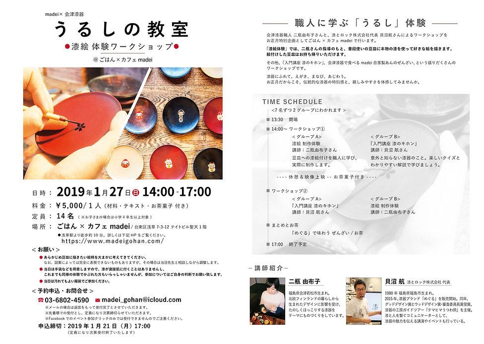 vol4_190127_Urushi-event_poster-01.jpg