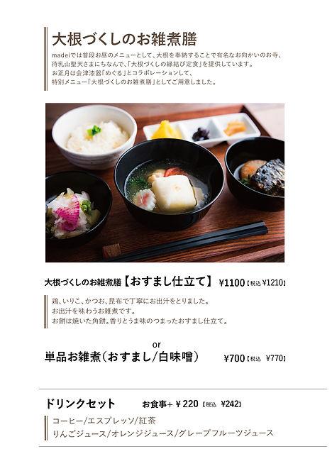 小冊子印刷_正月メニュー_2020-02.jpg