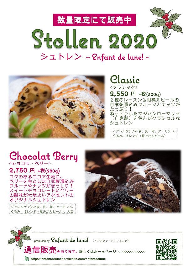 202012 店頭販売チラシ②:企画販売シュトレン(店頭価格反映済).jpg