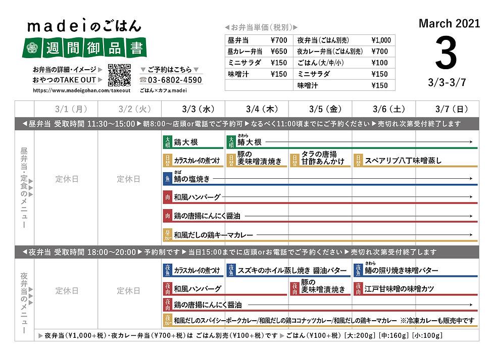 menu_210303-210307.jpg