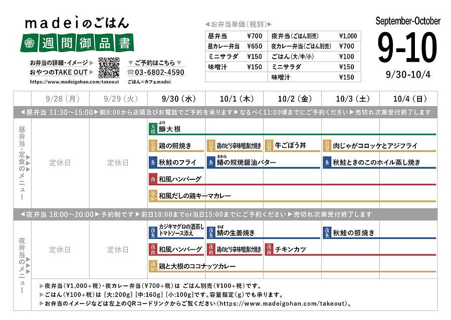 menu_200930-201004.jpg