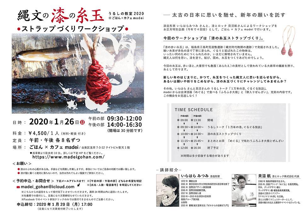 vol3_20200126_Urushi-event_poster.jpg