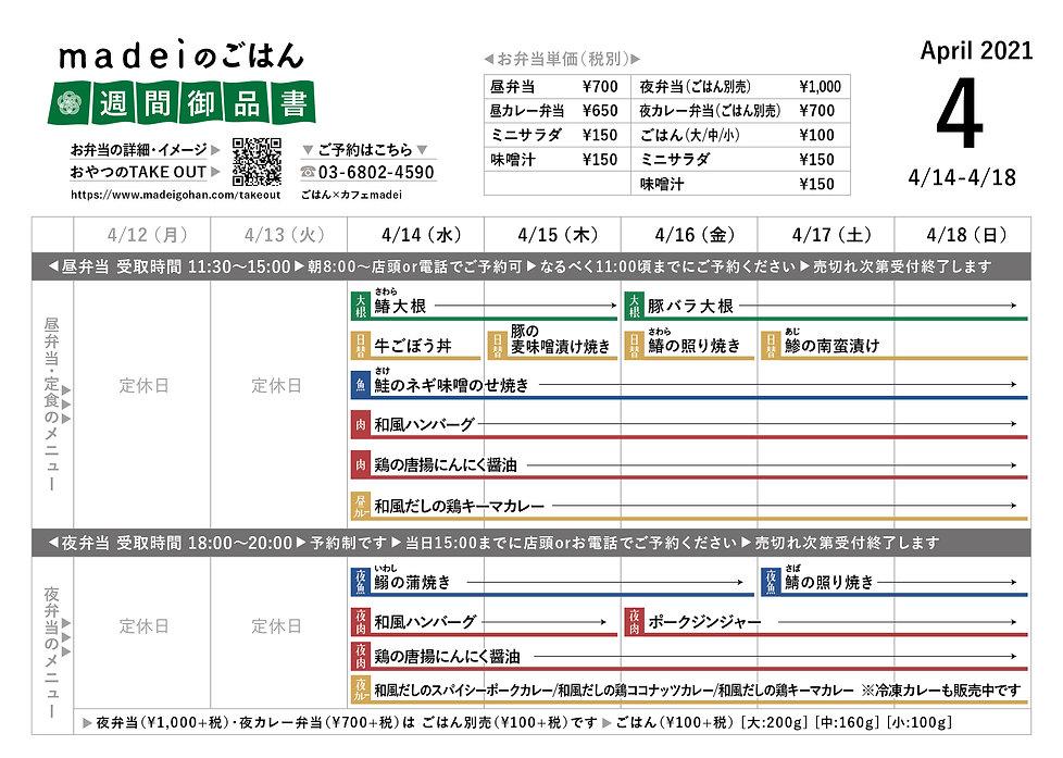 menu_210414-210418.jpg