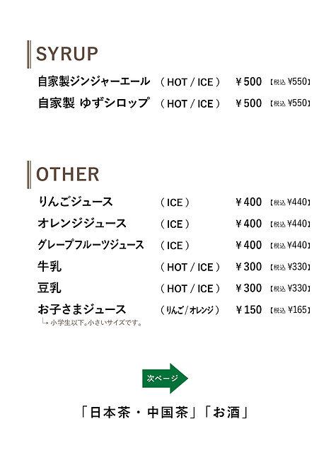 小冊子印刷_正月メニュー_2020-09.jpg