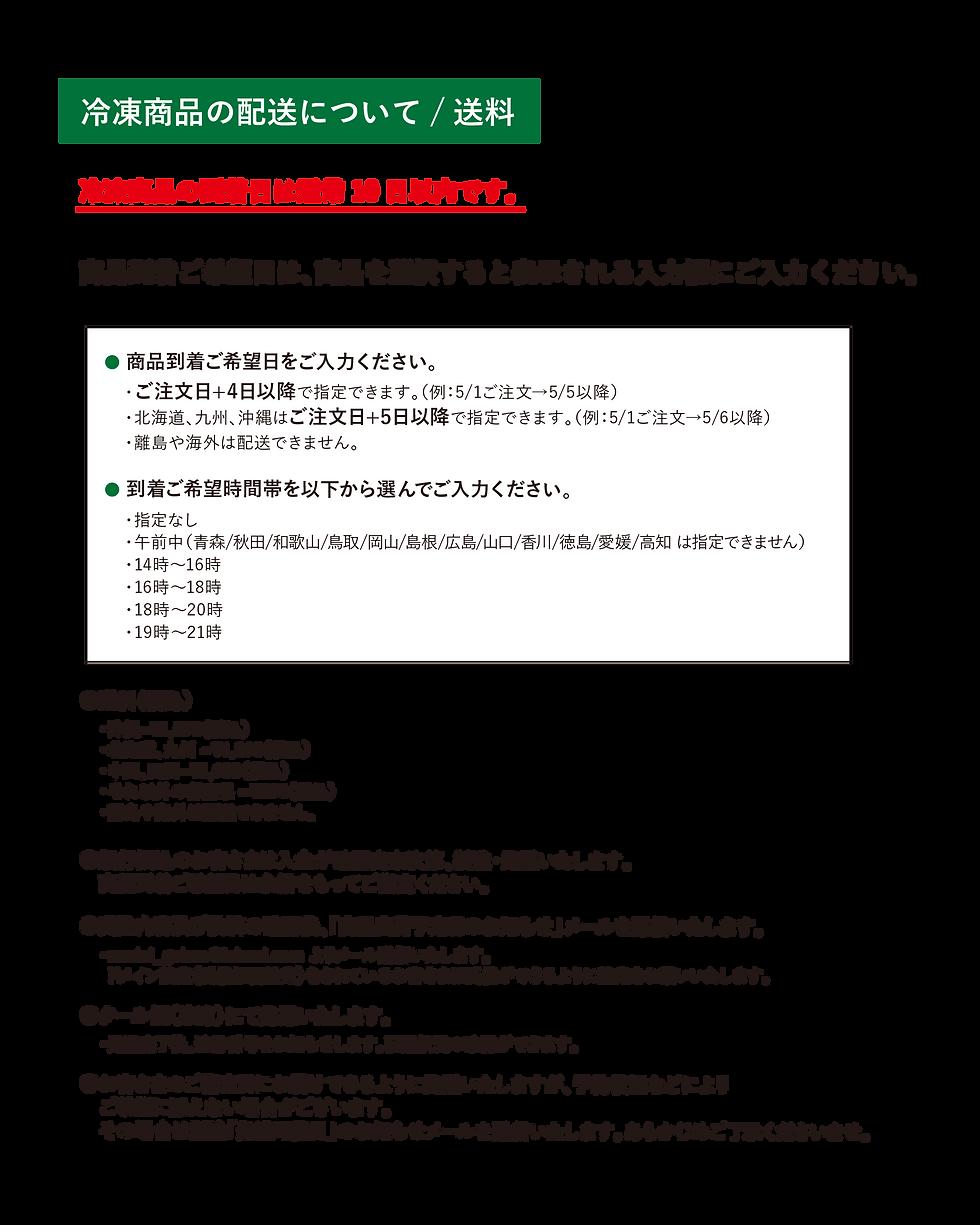 冷凍商品の配送について.png
